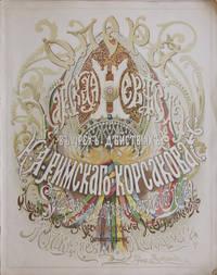 Opera Tsarskaia nevesta [The Tsar's Bride] v 4-rekh deistviiakh... Soderzhanie zaimstvovano iz dramy L. Meia Dopolnitelnye stseny napisany N. F. Tiumenevym. [Piano-vocal score]