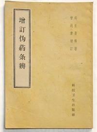 image of Zeng ding wei yao tiao bian  增訂伪葯条辨