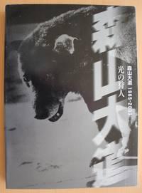 Hunter of Light-Daido Moriyama, 1965-2003