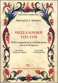 Thessalonike 1423-1430.  He Venetocratia kai he teleutaia halosi apo tous Tourkous: Symeon Thessalonikes, Ioannes Anagnostes