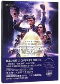 image of Ready Player One (Chinese Edition)