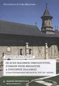 image of Hoi Hagioi Maximos Homologetes, Symeon neos theologos kai Gregorios Palamas sten roumanike theologia tou 20ou aeona