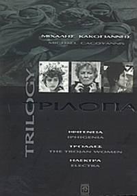 image of Trilogy: Iphigenia, The Trojan Women, Electra