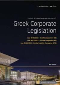 image of Greek Corporate Legislation