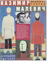 [Text in Russian] Kazimir Malevich: Zhivopis' / Teoriia by  D. and A. Shatskikh  Kazimir] SARAB'IANOV - First Edition - 1993 - from Lorne Bair Rare Books and Biblio.com