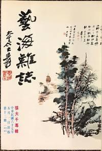 Yi hai za zhi [two bound volumes, issues 1-6 and 13-18]  藝海雜誌:第1-6期;第13-18期