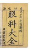 View Image 5 of 5 for Fu shi yan ke shen shi yao han (alternative title: Yan ke da quan)  Inventory #5952