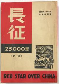 Chang zheng 25000 li [Chinese edition of Red Star Over China]