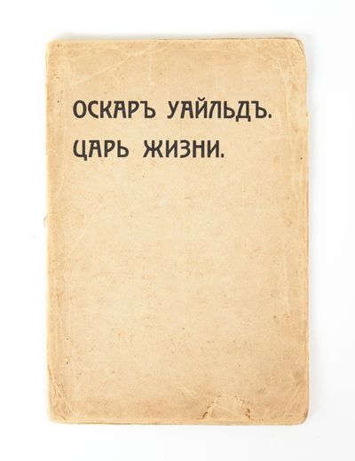 [Fake Wilde] Tsar� zhizni (The King...