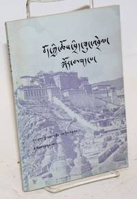 [Lun Xizang zheng jiao he yi zhi du] - Tibetan language edition
