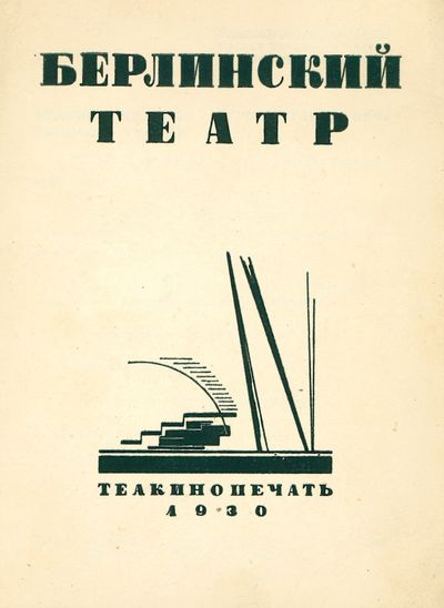 Moscow: Teakinopechat', 1930. Small octavo (14.5 × 11 cm). Original staple-stitched printed wrap...