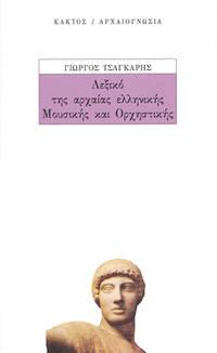 Lexico tes archaεas hellenikes mousikes kai orchestrikes