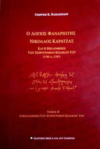 image of Ho logios Phanariotes Nicolaos Karatzas kai he bibliotheke ton cheirographon kodikon tou (1705 - ci. 1787), tomos 2