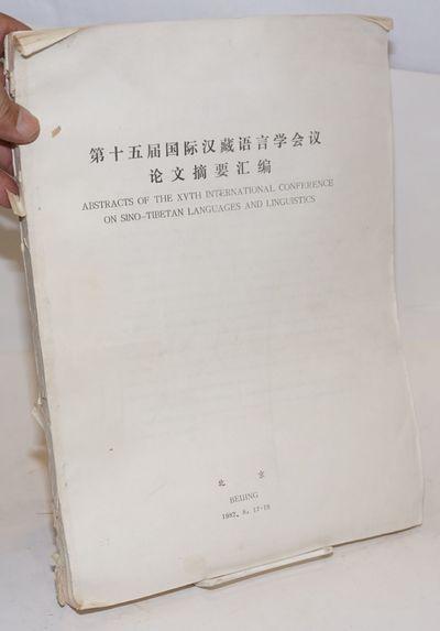Beijing: Guo ji Han Zang yu yan xue hui yi, 1982. 166p., large volume in wraps, spine panel peeling ...