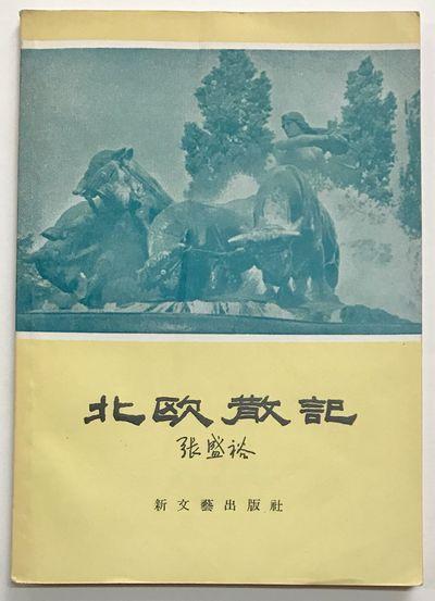 Shanghai: Xin wen yi chu ban she 新文藝出版社, 1956. 62p., slender paperback...
