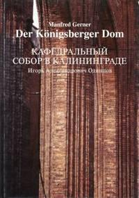 Kafedral'nyj sobor v Kaliningrade / Der  Königsberger Dom