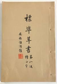 Biao zhun cao shu