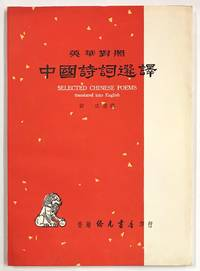 Zhongguo shi ci xuan yi /  Selected Chinese poems, translated into English  中�詩��譯 by  editor  ����譯� Wei Cheng - 1965 - from Bolerium Books Inc., ABAA/ILAB (SKU: 231686)