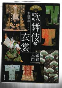 """Enmokubetsu kabuki no ishoÌ"""" kanshoÌ"""" Nyuì""""mon"""