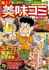 極上! 美味コミ 秋グルメ編 (マンサンQコミックス)
