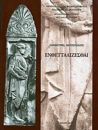 ENTHETTALIZESTHAI - Technotropia kai ideologia ton thessalikon epitymbion anaglyphon tou 5ou kai tou 4ou aeona p.Ch