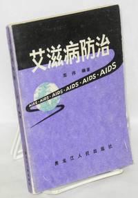 Ai zi bing fang zhi  艾滋病防治