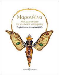image of Maroulina - Mia protoporos tou hellenikou cosmematos: Sofia Thanopoulou (1908-1997)  [MAROULINA: A Pioneer of Greek Art Jewellery]