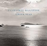 image of Greek Seas