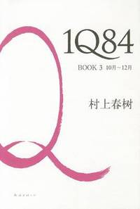 1Q84 Book 3 (Chinese Edition)