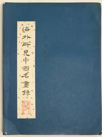 Hai wai suo jian Zhongguo ming hua lu: Riben zhi bu