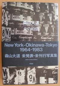 Inu No Toki (The Time of the Dog): New York-Okinawa-Tokyo