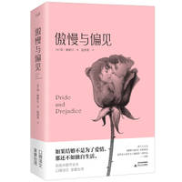 image of Pride and Prejudice (Chinese version)(Chinese Edition)