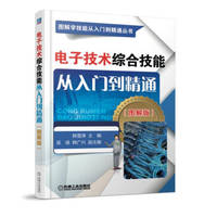 Electronic technology integrated skills from entry to the master (diagram)(Chinese Edition) by HAN XUE TAO  ZHU - Paperback - 2017-10-01 - from cninternationalseller and Biblio.com