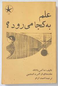 image of Elm be koja miravad? [Persian translation of