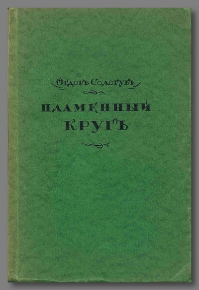 Berlin, Petersburg, Moscow: Grzhebina, 1922. Bright green wrappers, printed in black. Portrait front...