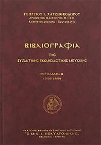 image of Bibliographia tes Byzantines Ecclesiastikes Mousikes - Periodos B' (1900-1999)