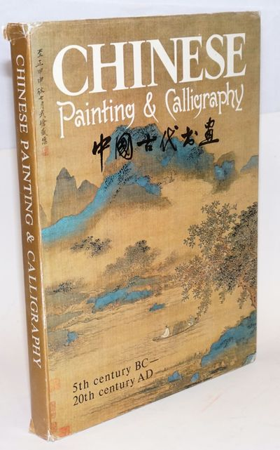 Beijing: Zhaohua Publishing House, 1984. 167p., color illustrations, 14x10.5 inch openweave cloth bo...