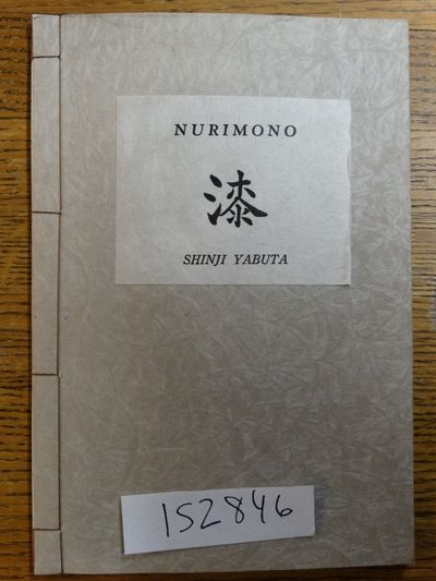 Tokyo: Foreign Affairs Association of Japan, 1951. Softcover. VG, clean and tight. Only flaw is age ...
