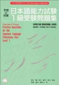 Practice Questions for the Japanese Language Proficiency Test Level 1 (Yoso to Taisaku) (Nihongo Nouryoku shiken 1kyuujuken mond