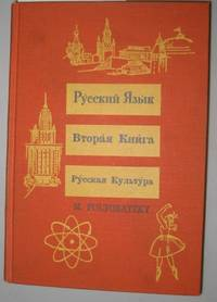 Russian Language: the Second Book of Russian Culture [Book is Written  Russian/cyrillic]