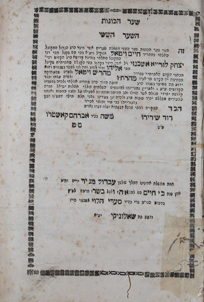 Salonika: Suri Ha-Levi, 1852. First edition. Hardcover. g. 4to. 163 leaves. Modern blue cloth bindin...