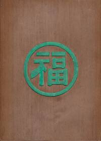 Biographies of twelve Chinese great scholars 中國學士圖 Zhongguo xue shi tu