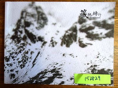 Taipei, Taiwan: Taipei Fine Arts Museum, 2014. Softcover. VG. White & color pictorial wraps, French ...