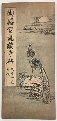 image of Tao Junxuan Long zang si bei  陶濬宣龍藏寺碑