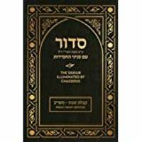 Siddur Illuminated by Chassidus-Friday Night Services P/B