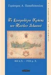 image of To Seismologio Cretes tou Paulou Vlastou (464 B.C. - 1926 A.D.)