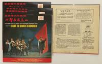 An outstanding example of theatrical art on revolutionary, contemporary themes. Peking Opera: Taking the Bandits' Stronghold [set of five records]