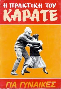I Praktiki tou Karate yia gynekes [Pratical karate for women]