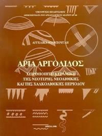 Aria Argolidos - Cheiropoiete keramike tes neoteres neolithikes kai tes chalkolithikes periodou