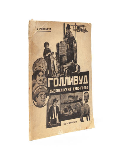 Moscow & Leningrad, 1926. First edition. Very Good +. Original pictorial wraps. 48 pages. Wraps with...